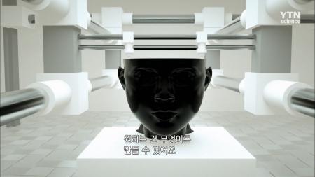 고 투 더 퓨처 2050_11회 상상을 현실로 3D 프린팅