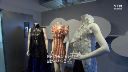고 투 더 퓨처 2050_15회 옷의 진화 스마트 의류