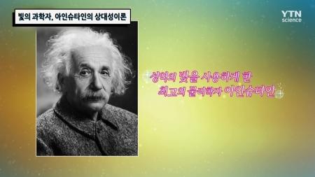 빛의 과학자, 아인슈타인의 상대성 이론
