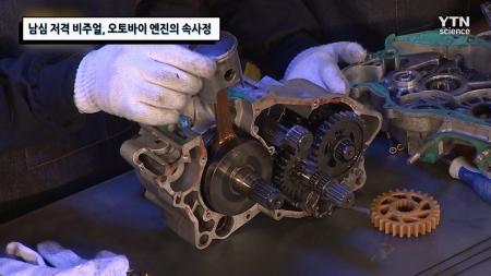 남심 저격 비주얼, 오토바이 엔진의 속사정