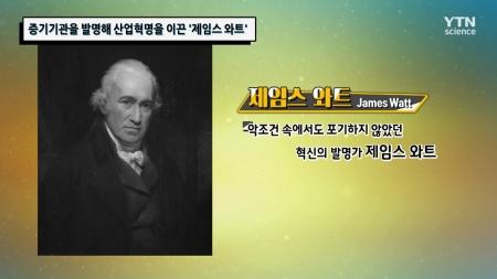 증기기관을 발명해 산업혁명을 이끈 '제임스 와트'