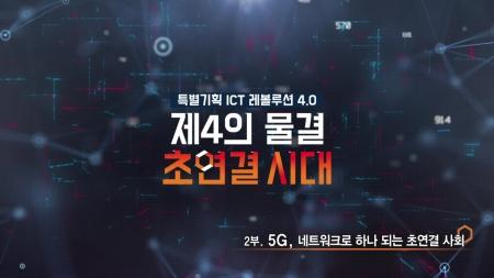 5G, 네트워크로 하나 되는 초연결 사회
