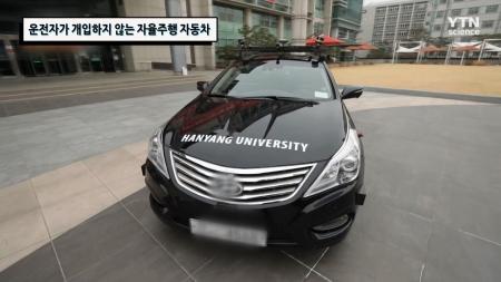 운전자가 개입하지 않는 자율주행 자동차