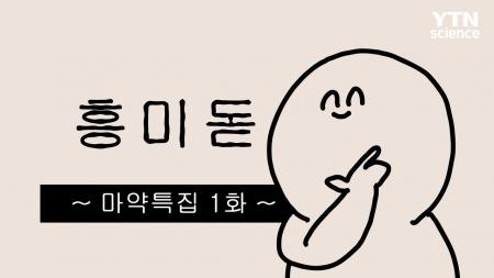 마약범 잡아내는 '법 화학 감정' - 마약퇴치 특집 1탄 [흥미돋 1화]