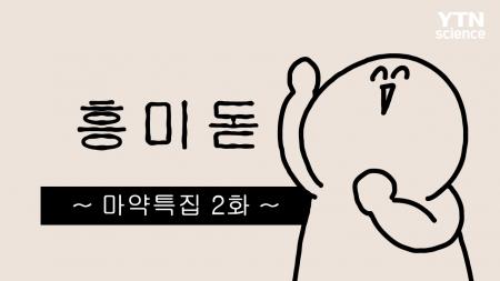 마약범 잡아내는 '소변 감정과 모발 감정' - 마약퇴치 특집 2탄 [흥미돋 2화]