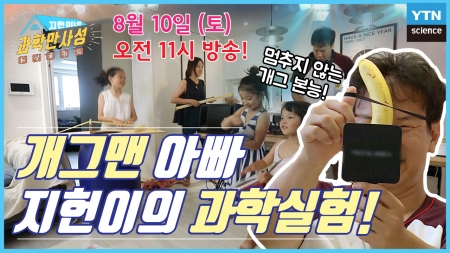 [9화 예고] 프로 똥손(?)러 오지헌 아빠의 반격!