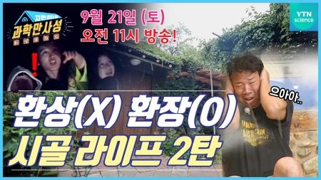 [15화 예고] 대환장 시골 라이프 2탄!