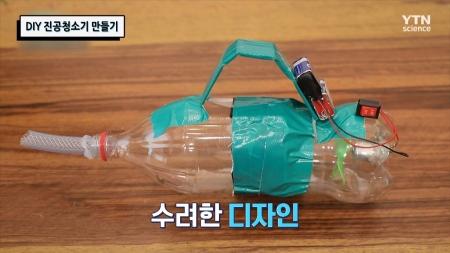 DIY 진공청소기 만들기
