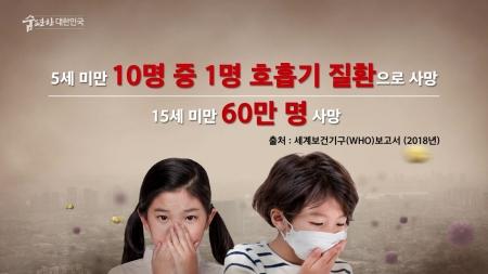 맑은 공기, 숨 편한 대한민국 2회