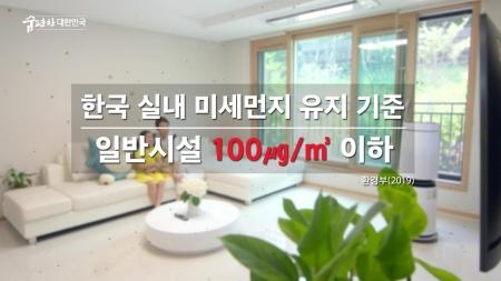 맑은 공기, 숨 편한 대한민국 6회