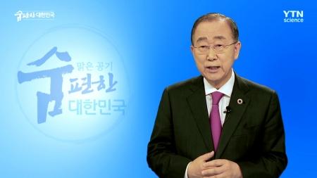 맑은 공기, 숨 편한 대한민국 5회