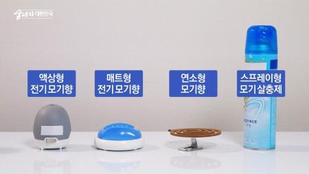 맑은 공기, 숨 편한 대한민국 10회