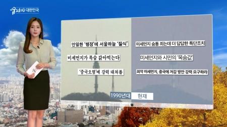 맑은 공기, 숨 편한 대한민국 15회