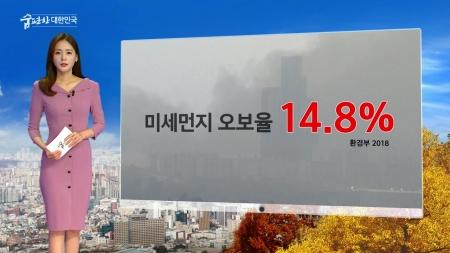 맑은 공기, 숨 편한 대한민국 17회