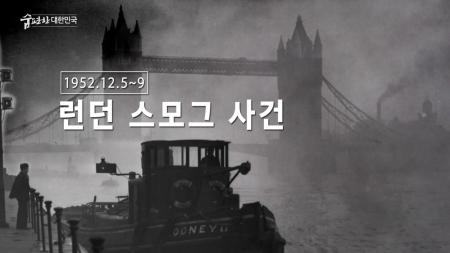 맑은 공기, 숨 편한 대한민국 22회