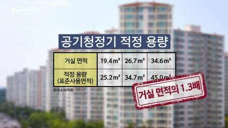 맑은 공기, 숨 편한 대한민국 23회