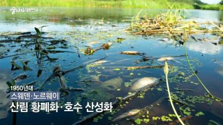 맑은 공기, 숨 편한 대한민국 26회