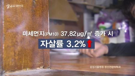 맑은 공기, 숨 편한 대한민국 33회
