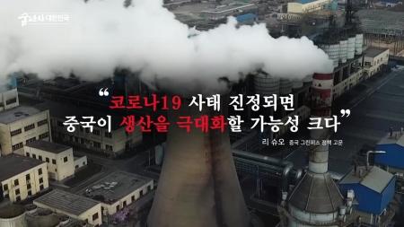 맑은 공기, 숨 편한 대한민국 35회