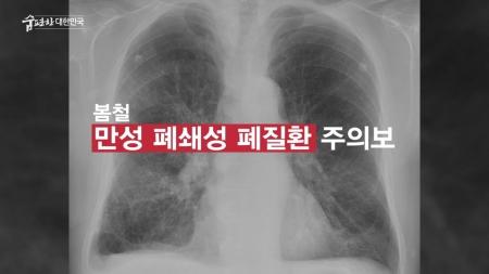 맑은 공기, 숨 편한 대한민국 38회
