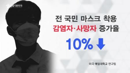 맑은 공기, 숨 편한 대한민국 40회