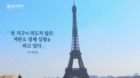 맑은 공기, 숨 편한 대한민국 42회