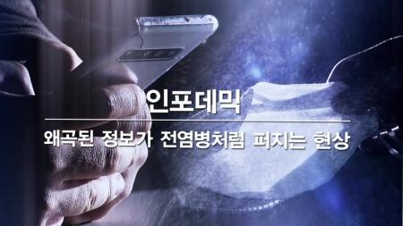 맑은 공기, 숨 편한 대한민국 43회