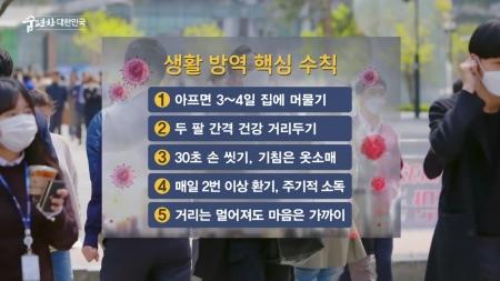 맑은 공기, 숨 편한 대한민국 44회