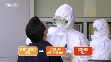 맑은 공기, 숨 편한 대한민국 45회