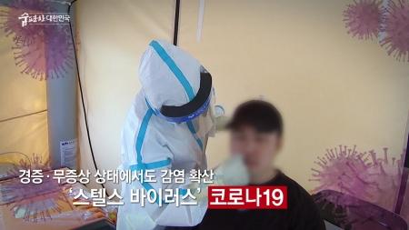 맑은 공기, 숨 편한 대한민국 46회