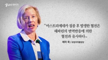 맑은 공기, 숨 편한 대한민국 93회