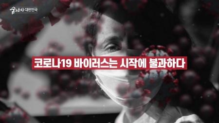 맑은 공기, 숨 편한 대한민국 100회
