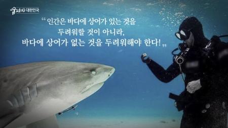 맑은 공기, 숨 편한 대한민국 110회