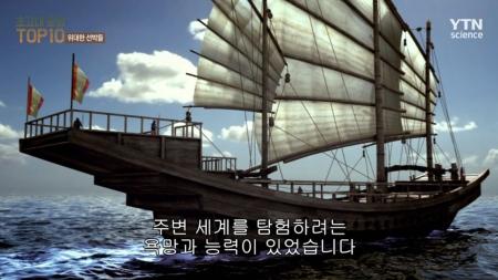초고대 문명 TOP10_8회 위대한 선박들