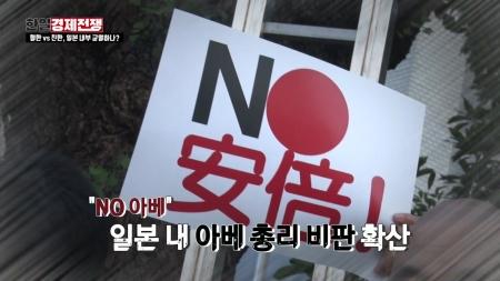 계속되는 일본의 도발…현지 반응은?