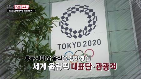 도쿄올림픽 문제없나?