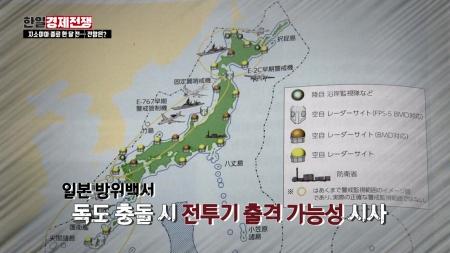 일본은 왜 독도를 노리나?