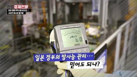 방사능 부실 관리··· 후쿠시마 괜찮나?