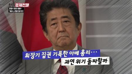 일본, '한국 때리기'로 위기 돌파?