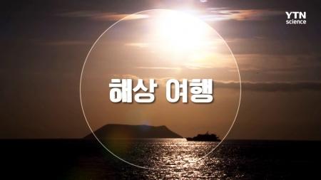 27. 최고의 여행-해상 여행