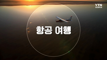 28. 최고의 여행-항공 여행