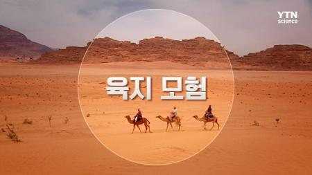 29. 최고의 여행-육지 모험