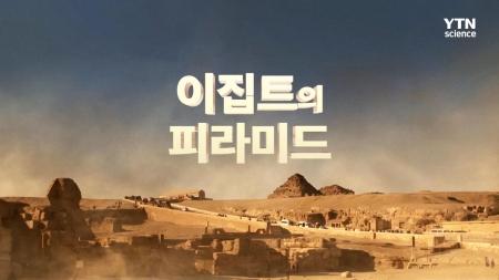 1회 이집트의 피라미드
