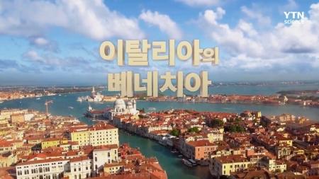 8회 이탈리아의 베네치아
