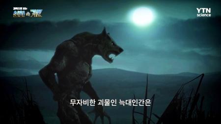 9회 늑대인간의 저주
