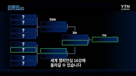 배틀봇 시즌4_13회