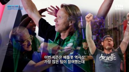 배틀봇 시즌4_26회
