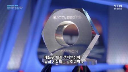배틀봇 시즌4_27회