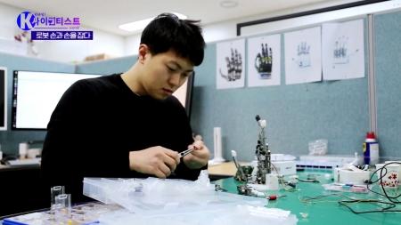 미래가 손을 내밀다 - 한국 기계 연구원 김의겸 박사