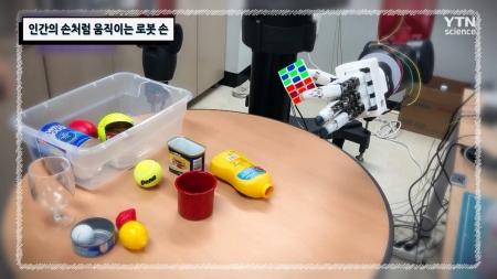 인간의 손처럼 움직이는 로봇 손